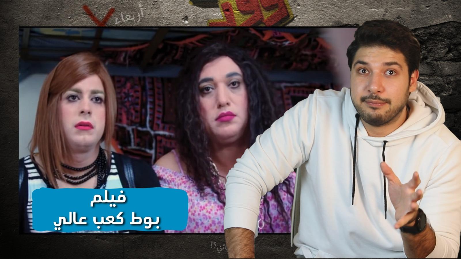بوط كعب عالي فيلم سوري كامل