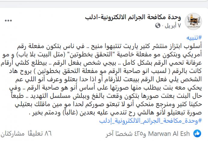 thumbnail_وحدة مكافحة جرائم الانترنت قي ادلب 3.png