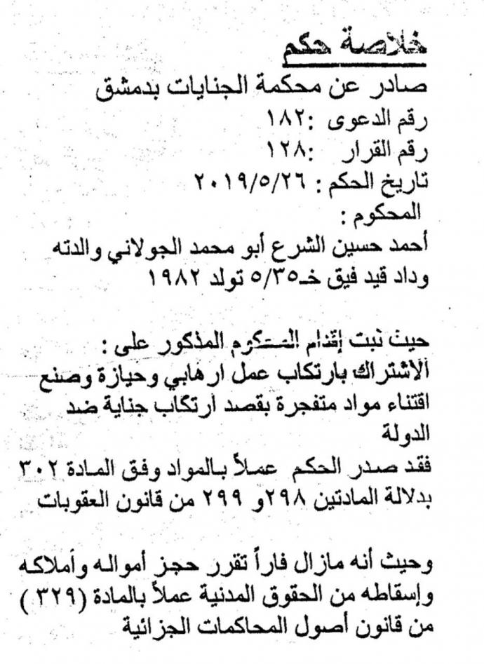 thumbnail_خلاصة الحكم عليه في دمشق.png
